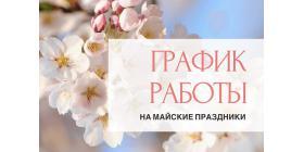 Режим работы в майские праздники и новый адрес