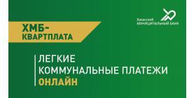"""Удобная оплата за услугу """"Сервисного обслуживания Домофона"""" через """"ХМБ-квартплата"""""""